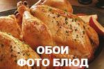 Фото блюд